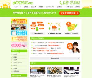 音楽合宿.com